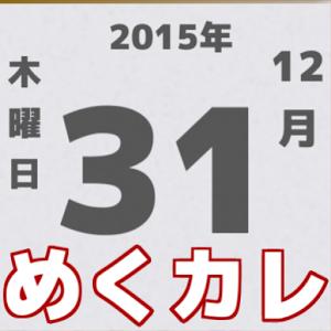めくれ!カレンダー